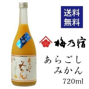 梅乃宿酒造 あらごしみかん酒 720ml ALC:7% みかん酒 ミカン リキュール 果実酒 ギフト 母の日 送料無料|naranokoto