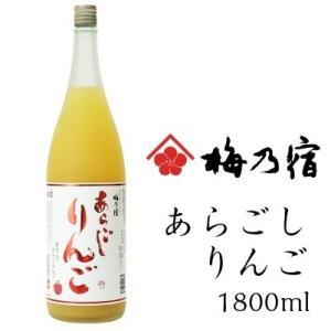 梅乃宿酒造 あらごしりんご酒 1800ml ALC:7% リキュール 果実酒 奈良 ギフト お盆 御中元 送料無料 naranokoto