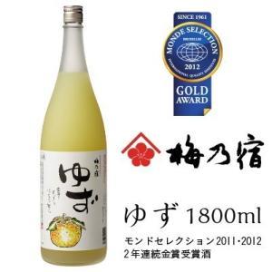 梅乃宿酒造 ゆず酒 1800ml ALC:8% リキュール 果実酒 奈良 ギフト お盆 御中元 送料無料 naranokoto