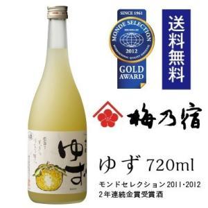 梅乃宿酒造 ゆず酒 720ml ALC:8% ゆず酒 柚子 リキュール 果実酒 ギフト 母の日 送料無料 naranokoto
