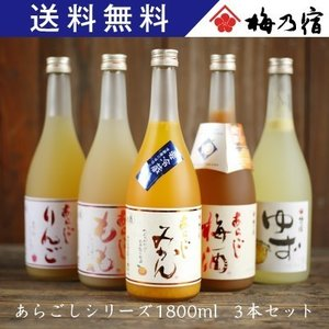 梅乃宿酒造 あらごしシリーズ 1800ml ゆず みかん 梅 もも りんご お味が選べる3本セット ギフト 送料無料|naranokoto