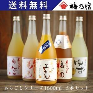 梅乃宿酒造 あらごしシリーズ 1800ml みかん ゆず 梅 もも りんご お味が選べる5本セット ギフト 送料無料|naranokoto