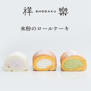 小麦粉不使用 米粉ロールケーキ ロング 1本 奈良祥樂 プレーン 大和茶 苺 グルテンフリー ギフト 母の日 送料無料|naranokoto