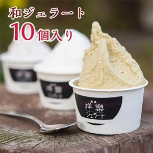 日本の味を楽しむ ジェラート 10個セット 奈良祥樂 バニラ 古都華 大和ほうじ茶 大和抹茶 みたらし醤油味 ギフト 送料無料|naranokoto