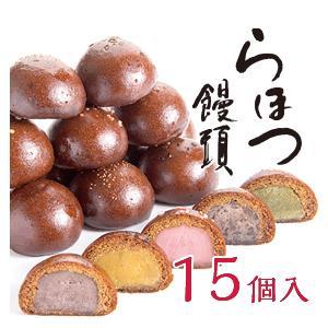 かりんとう饅頭 らほつ饅頭 15個 奈良祥樂 ギフト  敬老の日 送料無料 こしあん つぶあん 抹茶 栗かぼちゃ さくら|naranokoto