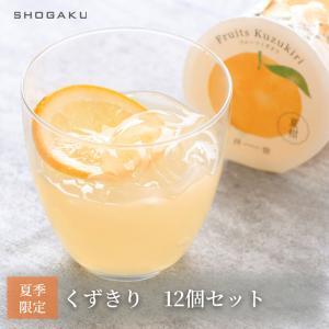 お中元 2021 ゼリー 和菓子 くずきり 桃 レモン 甘夏 梅 12個セット ギフト 送料無料 奈良祥樂 naranokoto