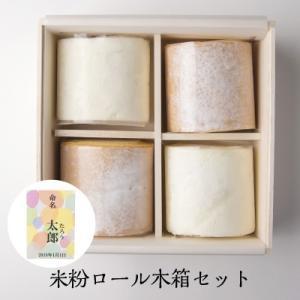 小麦粉不使用 米粉ロールケーキ 木箱入り ハーフ4本 奈良祥樂 プレーン 苺 父の日 中元 ギフト 送料無料