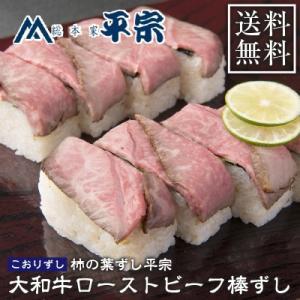 柿の葉ずし 平宗 ローストビーフ棒ずし 大和牛 こおりずし 冷凍 RB02 ギフト  敬老の日 送料無料|naranokoto