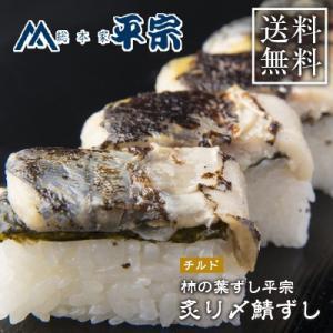 柿の葉ずし 平宗 炙り〆鯖ずし チルド 1445 ギフト 送料無料|naranokoto