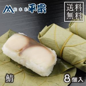 柿の葉寿司 柿の葉ずし 平宗 さば 鯖 産地直送 贈答用木箱入り 8個入り 8-1 ギフト 送料無料|naranokoto