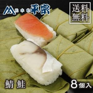 柿の葉寿司 柿の葉ずし 平宗 さば さけ 贈答用木箱入り 8個入り 8-2 ギフト 母の日 送料無料 naranokoto