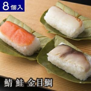 柿の葉寿司 柿の葉ずし 平宗 さば さけ 金目鯛 贈答用木箱入り 8個入り 8-3 ギフト お盆 御中元 送料無料 naranokoto