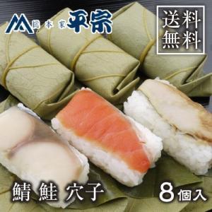柿の葉寿司 柿の葉ずし 平宗 さば さけ あなご  贈答用木箱入り 8個入り 8-4 ギフト 送料無料 鯖 鮭 穴子|naranokoto