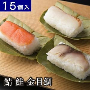 柿の葉寿司 柿の葉ずし 平宗 さば 鯖 さけ 鮭 金目鯛 贈答用木箱入り 15個入り 15-3 ギフト 送料無料|naranokoto