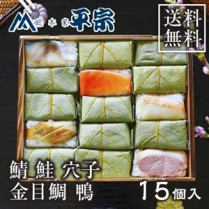 柿の葉寿司 柿の葉ずし 平宗 さば 鯖 さけ 鮭 金目鯛 穴子 鴨 贈答用木箱入り 15個入り NIP15 ギフト 送料無料|naranokoto