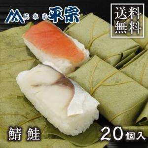 柿の葉寿司 柿の葉ずし 平宗 さば 鯖 さけ 鮭 贈答用木箱入り 20個入り 20-2 ギフト 送料無料|naranokoto