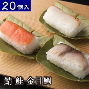 柿の葉寿司 柿の葉ずし 平宗 さば 鯖 さけ 鮭 金目鯛 贈答用木箱入り 20個入り 20-3 ギフト 母の日 送料無料|naranokoto