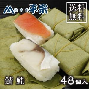 柿の葉寿司 柿の葉ずし 平宗 さば 鯖 さけ 鮭 贈答用木箱入り 48個入り 48-2 ギフト お盆 御中元 送料無料 naranokoto