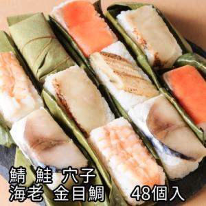 柿の葉寿司 柿の葉ずし 平宗 さば 鯖 さけ 鮭 金目鯛 あなご 海老 贈答用木箱入り 48個入り 48-5 ギフト 送料無料|naranokoto