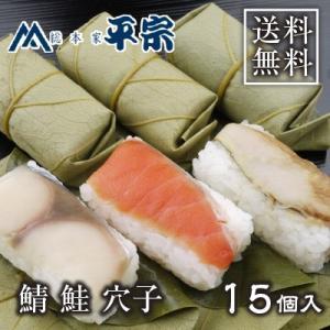 柿の葉寿司 柿の葉ずし 平宗 さば 鯖 さけ 鮭 あなご 贈答用木箱入り 15個入り 15-4 ギフト 送料無料|naranokoto
