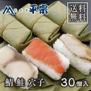 柿の葉寿司 柿の葉ずし 平宗 さば 鯖 さけ 鮭 あなご 贈答用木箱入り 30個入り 30-4 ギフト 送料無料|naranokoto