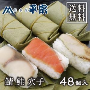 柿の葉寿司 柿の葉ずし 平宗 さば 鯖 さけ 鮭 あなご 贈答用木箱入り 48個入り 48-4 ギフト お盆 御中元 送料無料 naranokoto