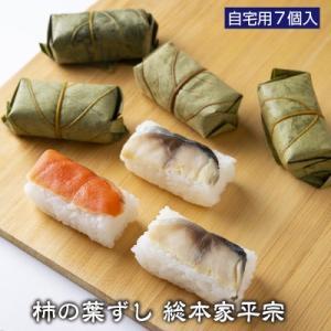柿の葉寿司 柿の葉ずし 平宗 7個入り 鯖 さば 鮭 さけ 自宅用 S7-2  送料無料 奈良 ご当地|naranokoto