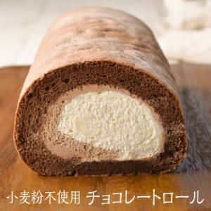 小麦粉不使用 チョコレートロール ロールケーキ ロング 1本 ギフト 母の日 送料無料 洋菓子工房Ub グルテンフリー|naranokoto