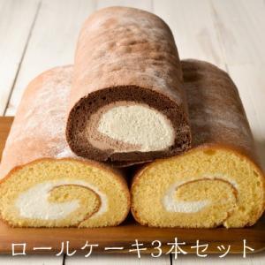 ロールケーキ ロングサイズ 3本 ギフト 送料無料 お菓子 洋菓子工房Ub 小麦粉不使用チョコレートロール|naranokoto