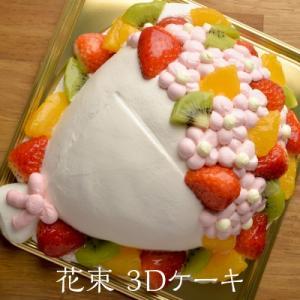 3Dケーキ 花束 6号 ローソク チョコプレート付  立体ケーキ お誕生日ケーキ デコレーションケーキ サプライズ 洋菓子工房Ub|naranokoto