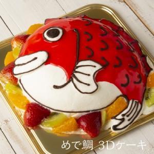 3Dケーキ めで鯛 6号 ローソク チョコプレート付  立体ケーキ お誕生日ケーキ デコレーションケーキ サプライズ 洋菓子工房Ub|naranokoto
