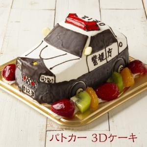 3Dケーキ 乗り物 パトカー 5号 ローソク チョコプレート付 立体ケーキ お誕生日ケーキ デコレーションケーキ サプライズ 洋菓子工房Ub|naranokoto