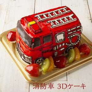 3Dケーキ 乗り物 消防車 5号 ローソク チョコプレート付 立体ケーキ お誕生日ケーキ デコレーションケーキ サプライズ 洋菓子工房Ub|naranokoto
