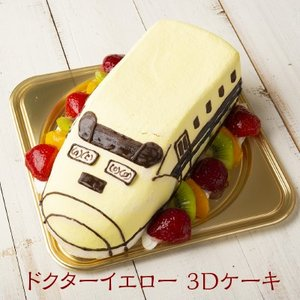 3Dケーキ 乗り物 ドクターイエロー 5号 ローソク チョコプレート付 立体ケーキ お誕生日ケーキ デコレーションケーキ サプライズ 洋菓子工房Ub|naranokoto