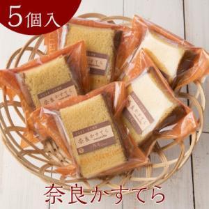 奈良かすてら カステラ かすていら 5個 ギフト 母の日 送料無料 無添加 無着色 無香料 個包装 洋菓子工房Ub naranokoto