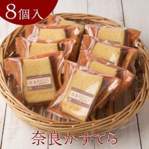 奈良かすてら カステラ かすていら 8個 ギフト 母の日 送料無料 無添加 無着色 無香料 個包装 洋菓子工房Ub|naranokoto