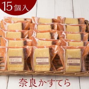 奈良かすてら カステラ かすていら 15個 ギフト  敬老の日 送料無料 無添加 無着色 無香料 個包装 洋菓子工房Ub|naranokoto