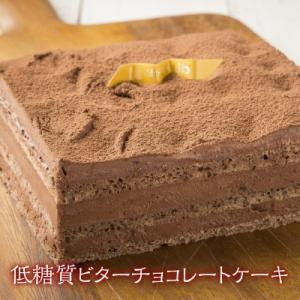 低糖質 ビター チョコレートケーキ ギフト 母の日 送料無料 送料込 スイーツ 糖質制限 ロカボ チョコケーキ 洋菓子工房Ub|naranokoto
