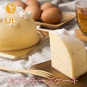 スフレチーズケーキ 冷凍ケーキ ホールケーキ ギフト 父の日 送料無料 送料込 洋菓子工房Ub|naranokoto