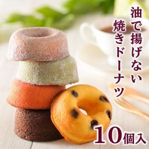 油で揚げない焼きドーナツ 10個入り ギフト 個包装 焼き菓子 カラフル 詰合わせ アソート お返し 内祝 プレゼント 挨拶 出産祝|naranokoto