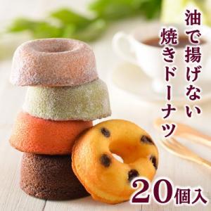 油で揚げない焼きドーナツ 20個入り ギフト 個包装 焼き菓子 カラフル 詰合わせ アソート お返し 内祝 プレゼント 挨拶 出産祝|naranokoto