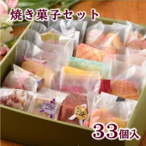 焼き菓子セット 33個入り ギフト パウンド マドレーヌ ガレット スイートポテト レーズンサブレ マロンパイ クッキー 個包装|naranokoto