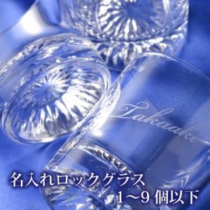 名入れ ロックグラス 名入れ彫刻 オーダーメイド オリジナルグラス ガラス彫刻工房ONO 1〜9個|naranokoto