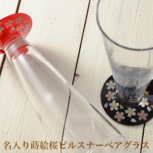 名入れ 蒔絵桜 ピルスピナー ペアグラス 化粧箱 名入れ ペアグラス ガラス彫刻工房ONO ギフト  送料無料|naranokoto