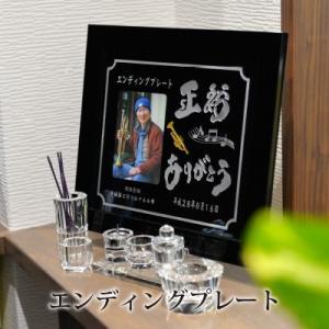 名入れ エンディングプレート 大 エンディングノート 終活 仏具 仏壇 ガラス彫刻工房ONO|naranokoto