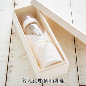 名入れ哺乳瓶 彫刻文字入り 哺乳びん ピジョン オーダーメイド オリジナル ガラス彫刻工房ONO|naranokoto
