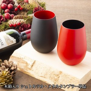 名入れ ドイツ製 シュトルツル・メタルタンブラー レッドフリークリスタル 単品 ガラス彫刻工房ONO|naranokoto