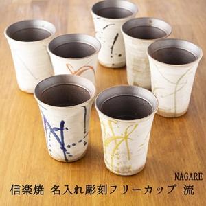 名入れ 信楽焼 フリーカップ 流 陶器 グラス コップ タンブラー 単品 ガラス彫刻工房ONO ギフト 送料無料|naranokoto