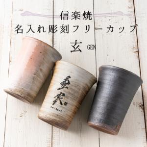 信楽焼 フリーカップ 玄 もーちゃん文字デザイン 陶器 グラス コップ 単品 ガラス彫刻工房ONO ギフト  送料無料|naranokoto