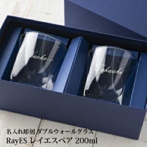 名入れ RayES レイエス ペアグラス 200ml 2個セット ガラス彫刻工房ONO ギフト プレゼント ロックグラス ダブルウォール 二層構造グラス 名入れ彫刻 名入り彫刻|naranokoto